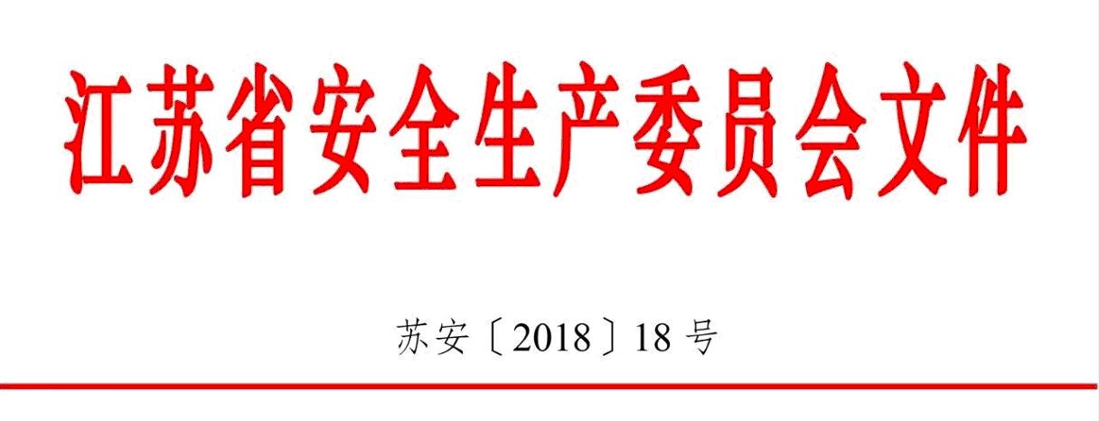 江苏省安委会重要通知:《江苏省安全生产约谈办法(试行)》自印发之日起实施插图